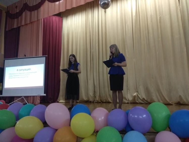 Игра - викторина, приуроченная к 25-летию принятия Конституции Российской Федерации и Международному Дню прав человека