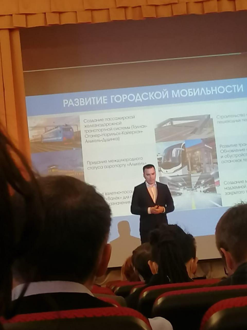 «Норильск 2035. Трансформация»